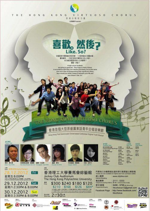 Portrait Musical Poster
